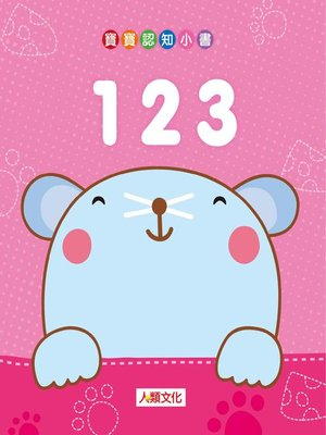 cover image of 123