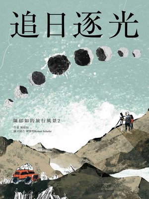 cover image of 追日逐光