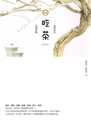 cover image of 吃茶