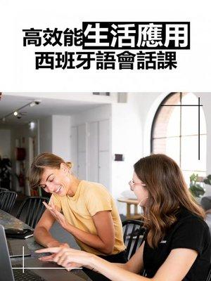 cover image of 高效能生活應用西班牙語會話課