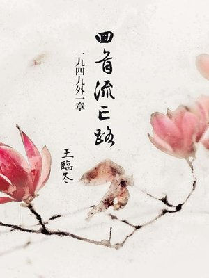 cover image of 回首流亡路