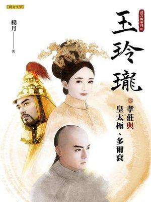 cover image of 玉玲瓏