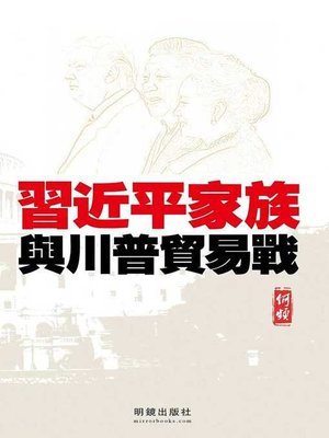 cover image of 習近平家族與川普貿易戰
