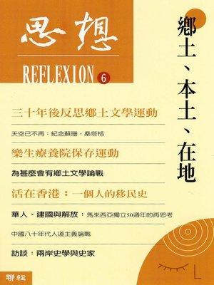 cover image of 鄉土、本土、在地(思想6)