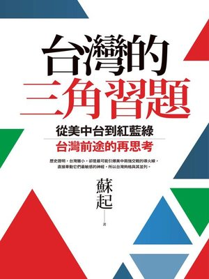 cover image of 台灣的三角習題