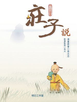 cover image of 莊子說