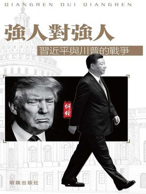 cover image of 強人對強人