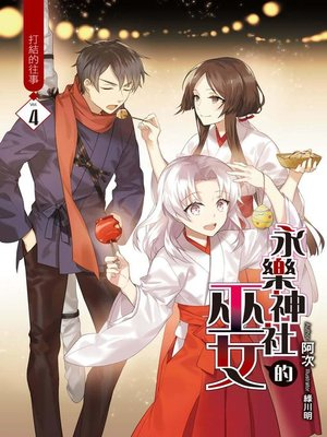 cover image of 永樂神社的巫女(04)
