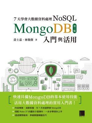 cover image of 7天學會大數據資料處理──NoSQL