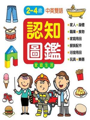 cover image of 認知圖鑑:家庭生活