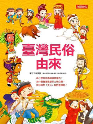 cover image of 臺灣民俗由來