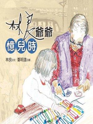 cover image of 林良爺爺憶兒時