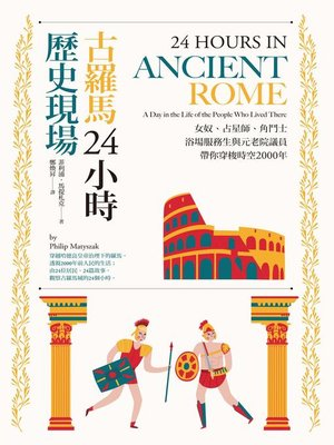 cover image of 古羅馬24小時歷史現場