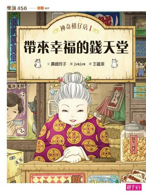 cover image of 神奇柑仔店1