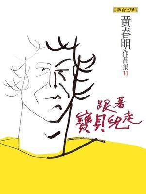 cover image of 跟著寶貝兒走