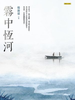 cover image of 霧中恆河