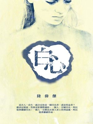 cover image of 白心
