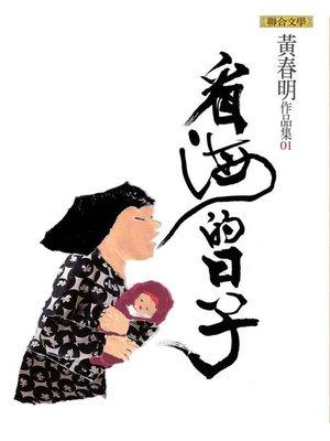 cover image of 看海的日子