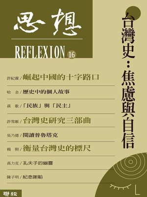 cover image of 台灣史