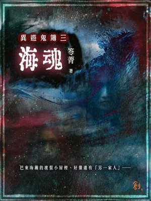cover image of 異遊鬼簿Ⅰ之三