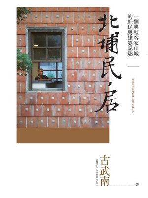 cover image of 北埔民、居
