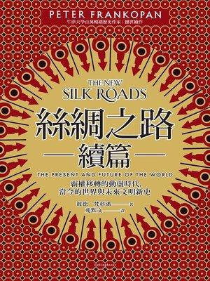 cover image of 絲綢之路續篇