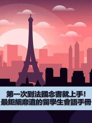 cover image of 第一次到法國念書就上手!最鉅細靡遺的留學生會語手冊