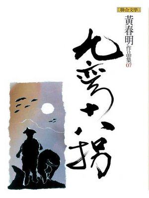 cover image of 九彎十八拐