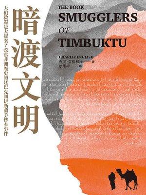 cover image of 暗渡文明