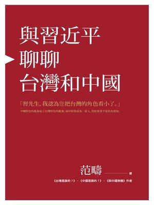 cover image of 與習近平聊聊台灣和中國