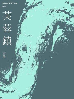 cover image of 古華(京夫子)文集(卷1)
