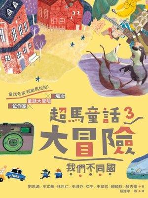 cover image of 超馬童話大冒險3