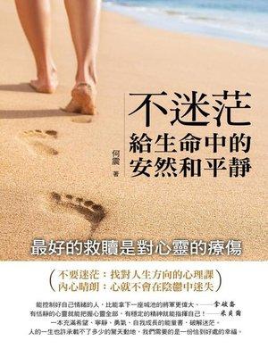 cover image of 不迷茫,給生命中的安然和平靜