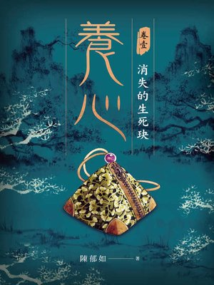 cover image of 養心1
