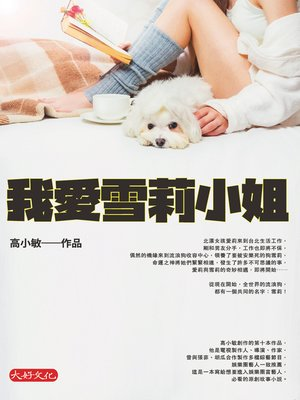 cover image of 我愛雪莉小姐