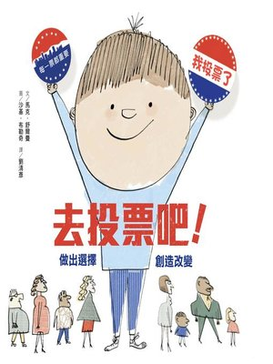 cover image of 去投票吧!