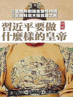 cover image of 習近平要做什麼樣的皇帝
