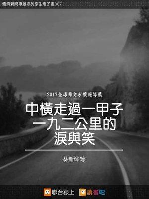 cover image of 中橫走過一甲子