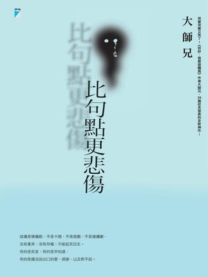 cover image of 比句點更悲傷