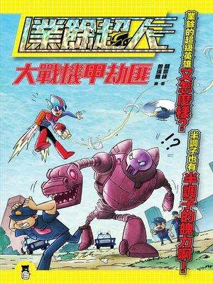cover image of 面對挫折永不放棄「業餘超人」系列(全套三冊)