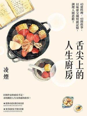 cover image of 舌尖上的人生廚房
