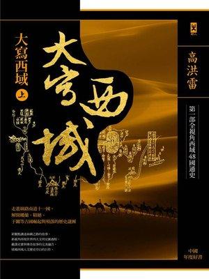 cover image of 大寫西域【第一部全視角西域48國通史】(上)