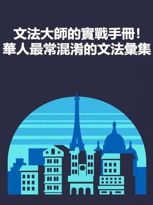 cover image of 文法大師的實戰手冊!華人最常混淆的文法彙集