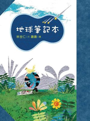 cover image of 地球筆記本