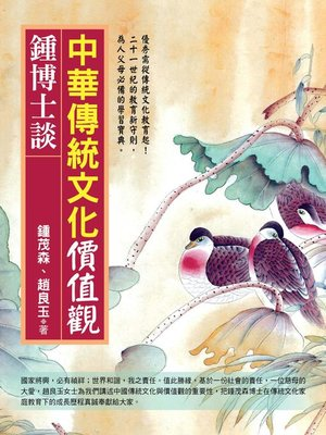 cover image of 鍾博士談