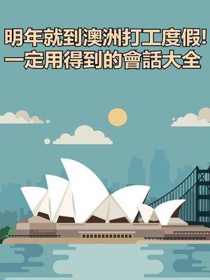 cover image of 明年就到澳洲打工度假!一定用得到的會話大全