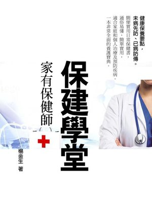 cover image of 保建學堂