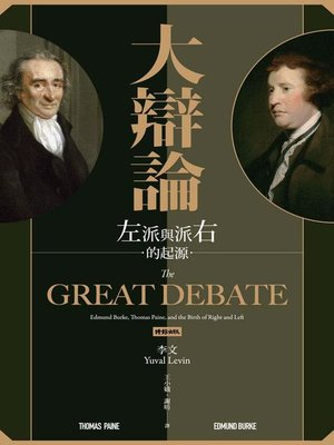 cover image of 大辯論