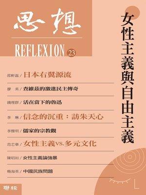 cover image of 女性主義與自由主義(思想23)