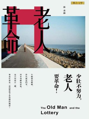 cover image of 老人革命